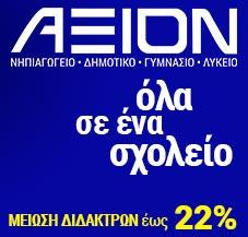 axion_ola_se_ena_sxolio