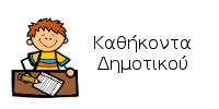 Kathikonta_icon_v2016